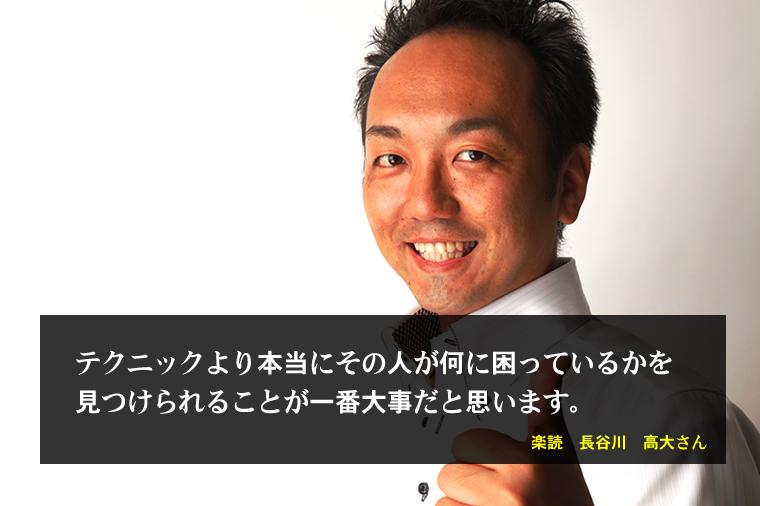 楽読渋谷スクールインストラクターの長谷川高大さん