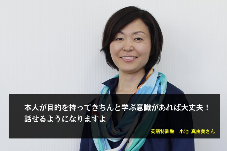 英語特訓塾の小池真由美さん