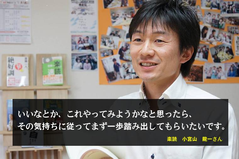 速読スクールインストラクターの小宮山龍一