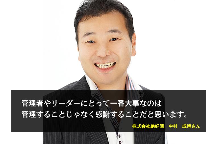 株式会社絶好調部長の中村成博さん
