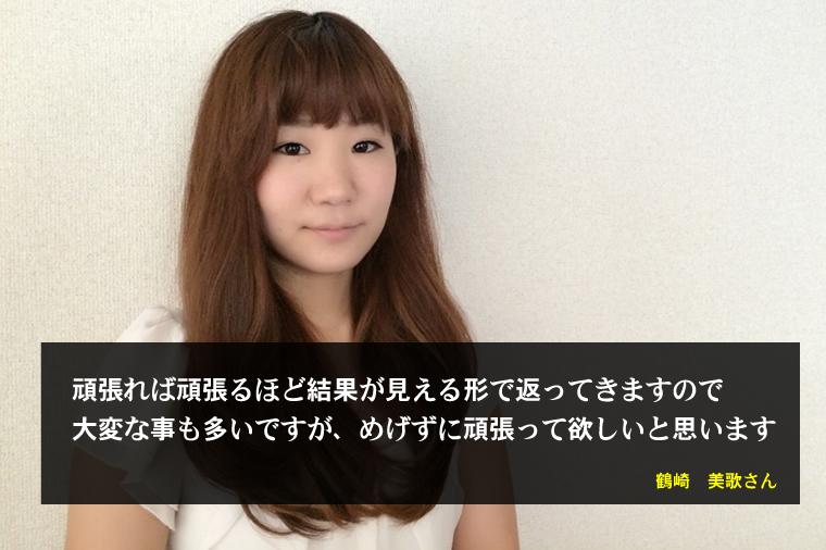 リサーチ会社正社員の鶴崎美歌さん