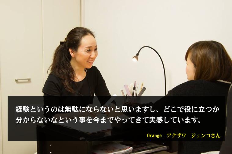 エステとネイルのサロン「オランジュ」代表の穴澤淳子さん