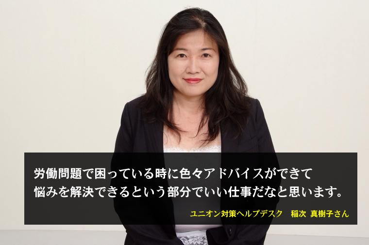 社会保険労務士の稲次真樹子さん