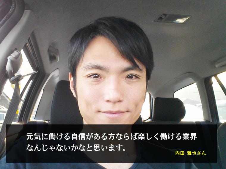 ゲームセンター契約社員の内田雅也さん