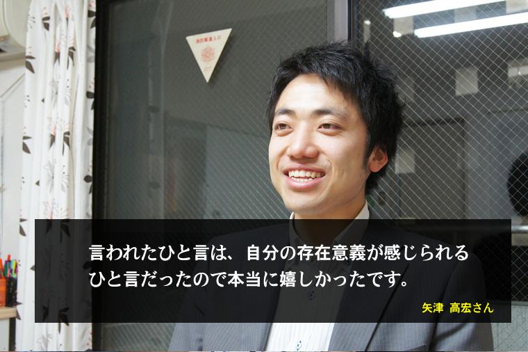 コーチングの仕事をされている矢津高宏さん