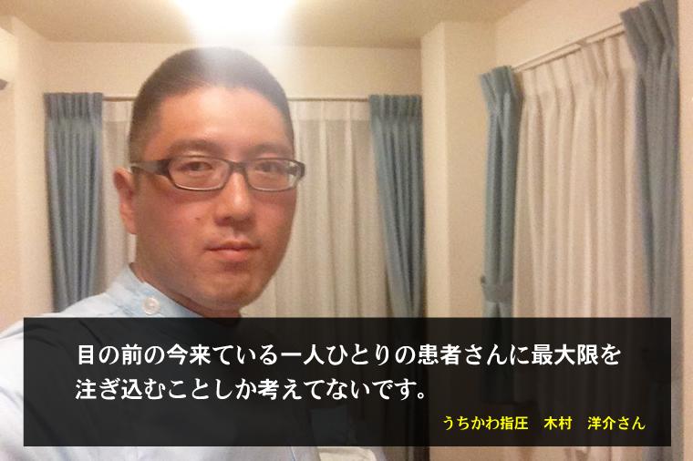 うちかわ指圧院長の木村洋介さん