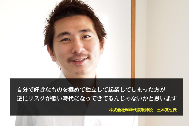 ワンストップビジネスセンターの土本真也さん