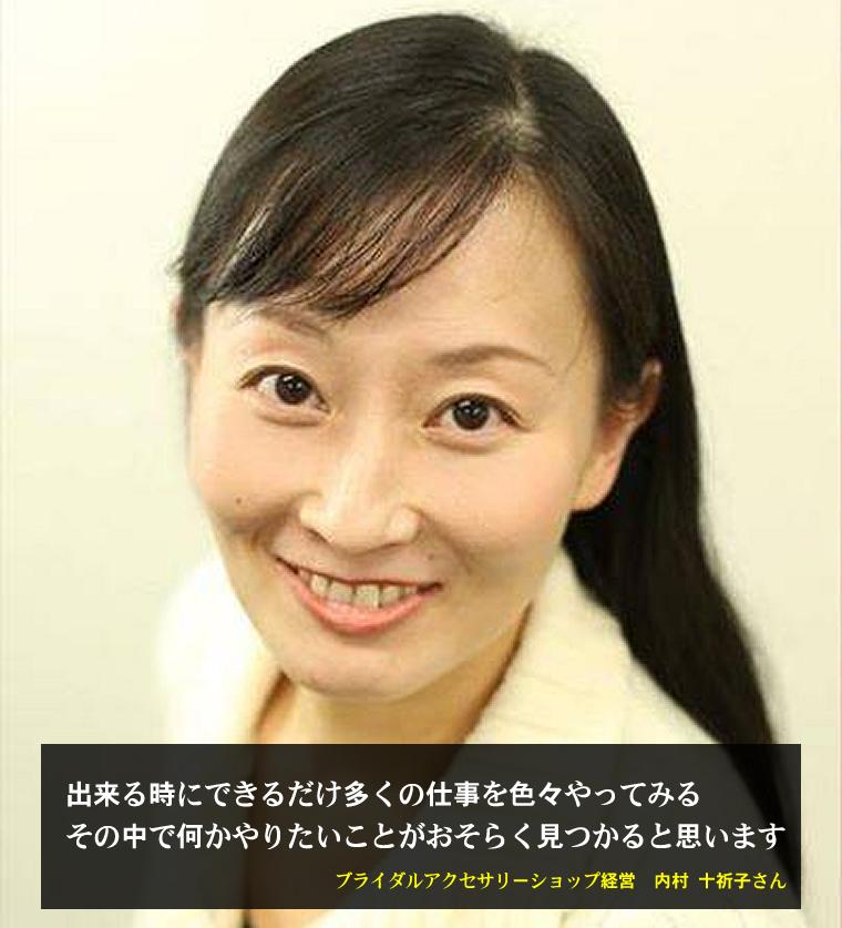 ブライダルアクセサリーショップ経営者の内村十祈子さん