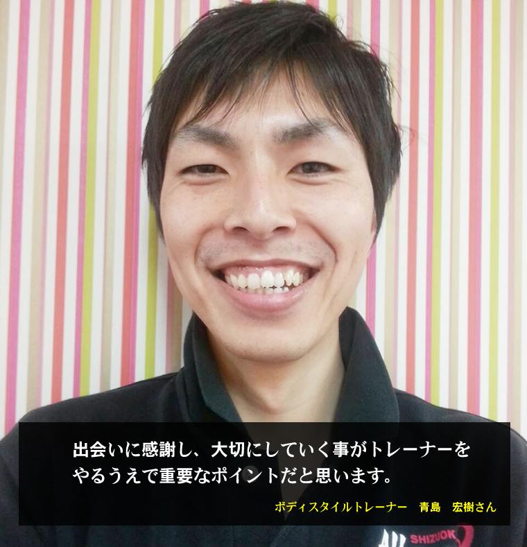 ボディスタイルトレーナーの青島宏樹さん