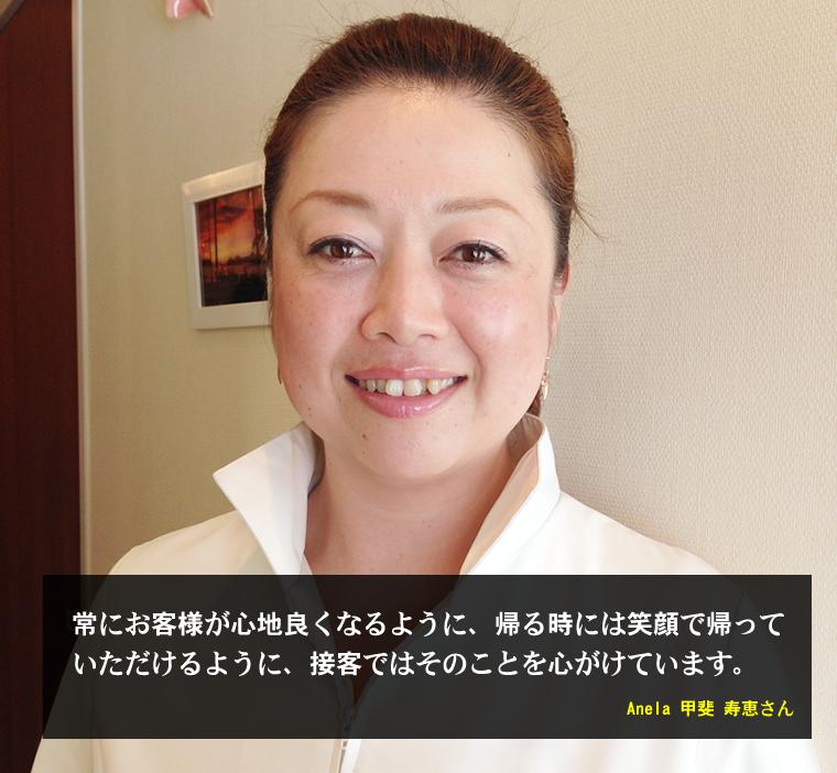自由が丘Anela(アーネラ)経営者の甲斐寿恵さん