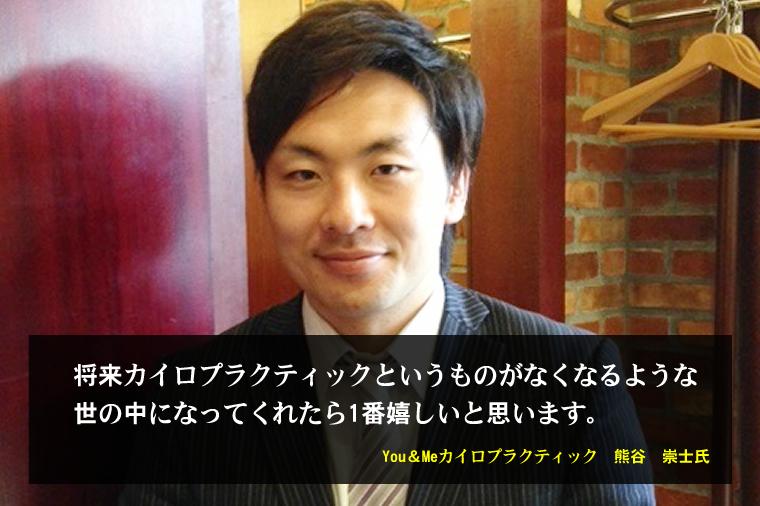 You&Meカイロプラクティック代表の熊谷崇士さん