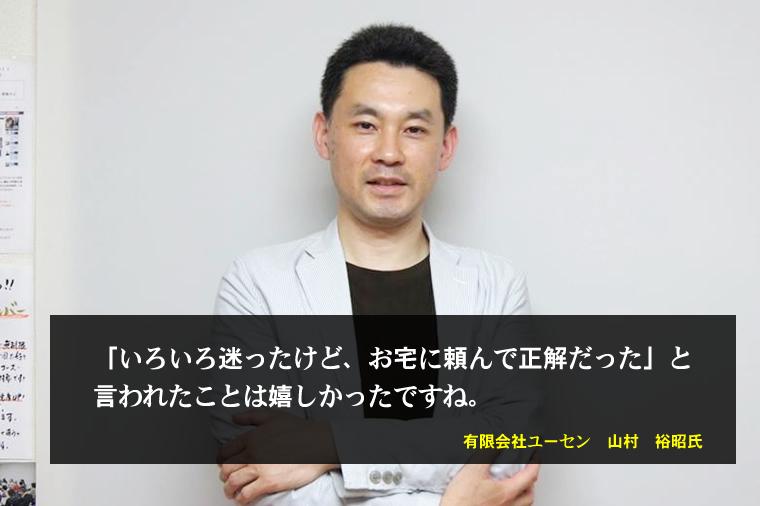 古本買取・不用品回収会社の山村裕昭さん