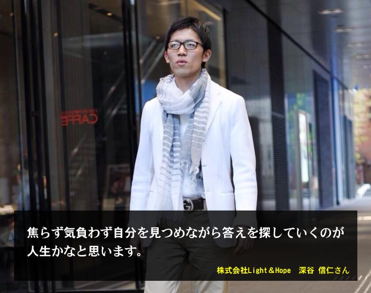 株式会社Light&Hopeの深谷信仁さん