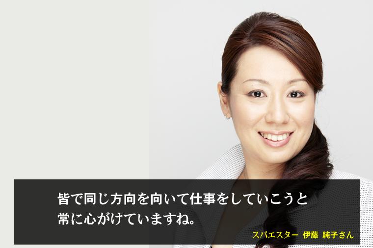 銀座のエステ・スパエスター経営者の伊藤純子さん