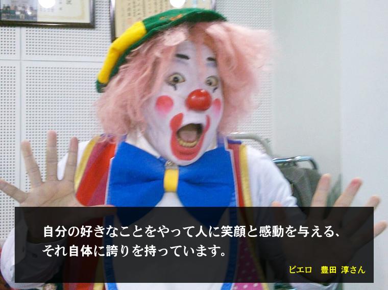 ピエロの豊田淳さん