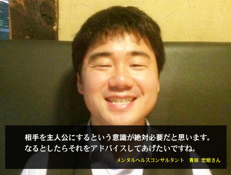 メンタルヘルスコンサルタントの青田忠矩さん
