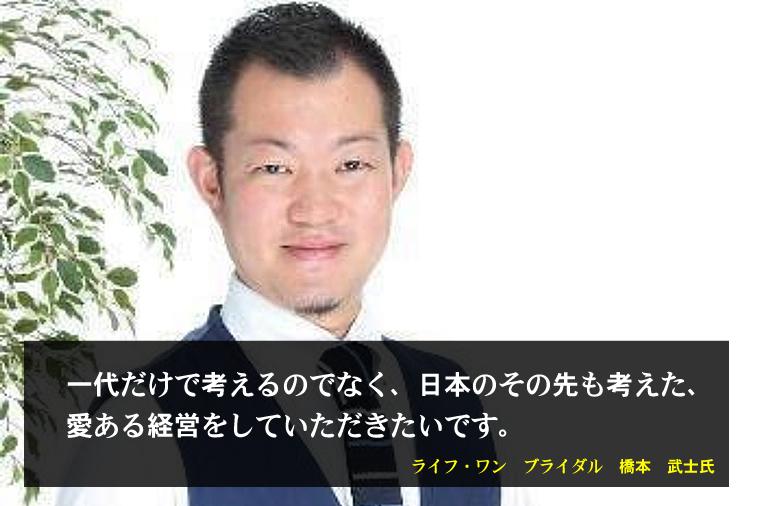 結婚相談所ライフワンブライダルの橋本武士さん