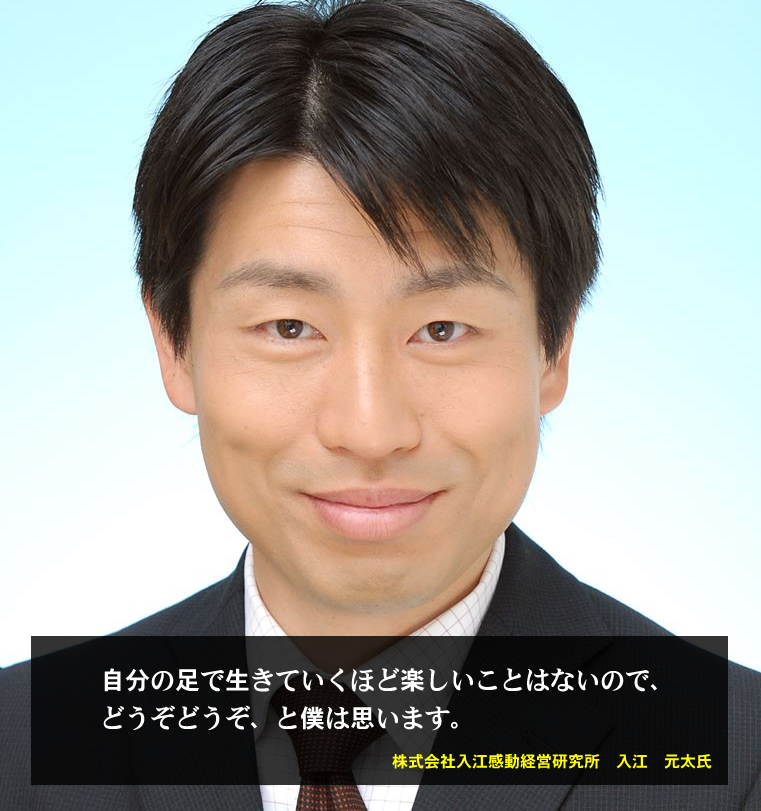 株式会社入江感動経営研究所の入江元太さん