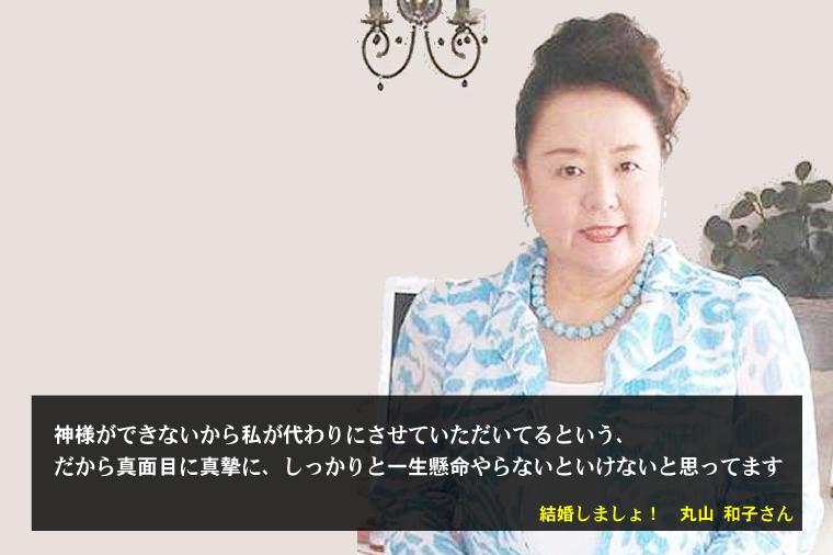 仲人マダムの丸山和子さん