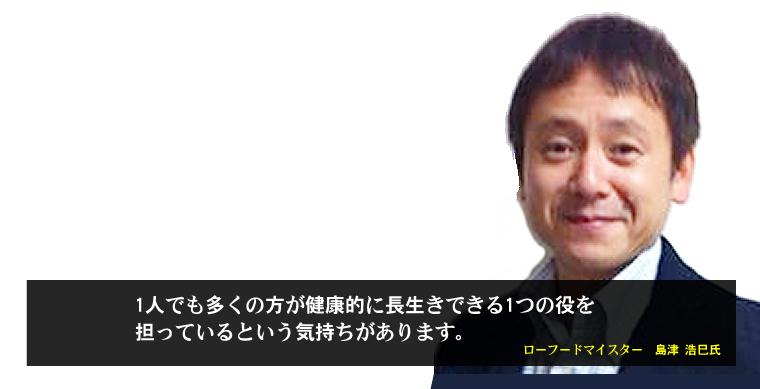 ローフードマイスターの島津浩巳さん