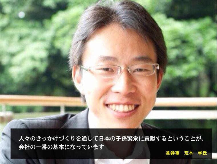 ㈱幹事代表取締役の荒木学さん