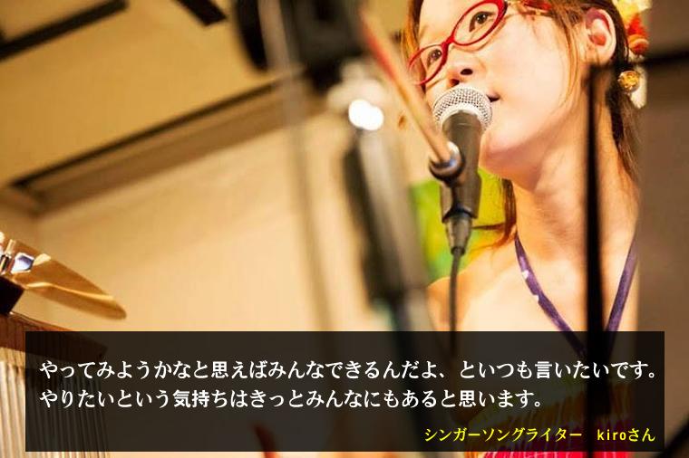 シンガーソングライターの今津芳実(kiro)さん