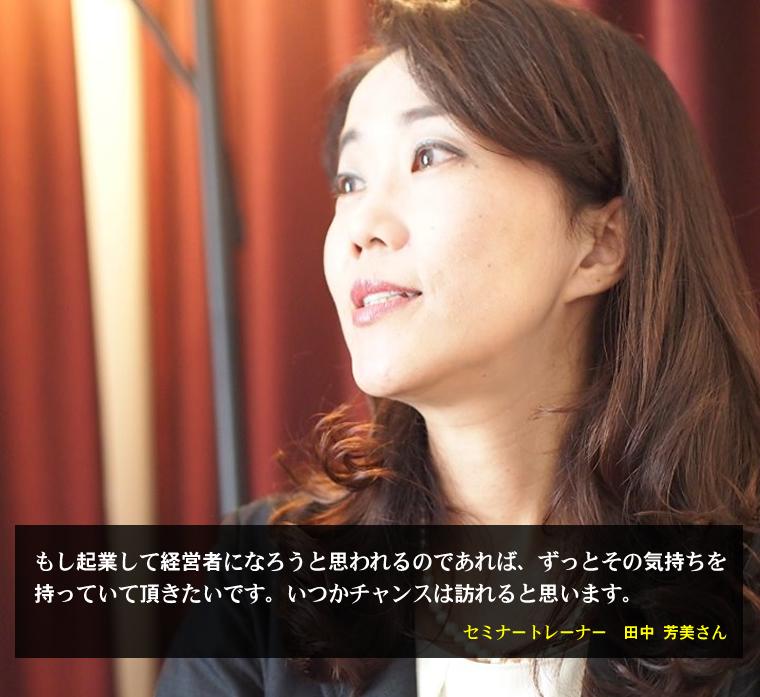 コーチングとセミナートレーナーの田中芳美さん