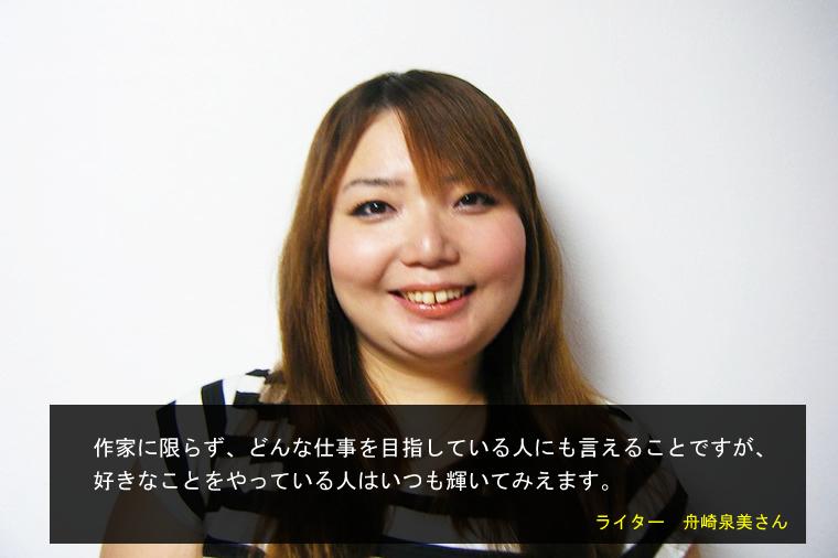 ライターの舟崎泉美さん