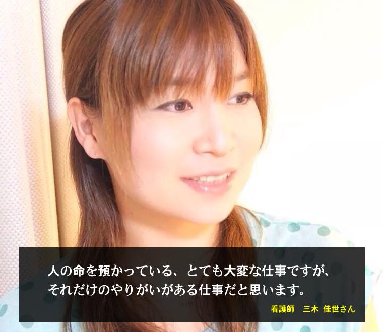 看護師の三木佳世さん