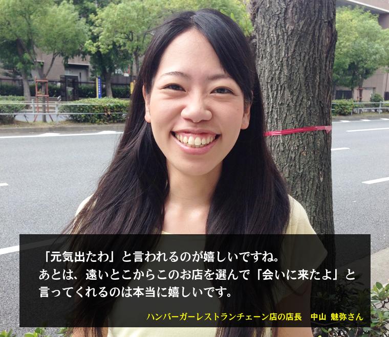 ハンバーガーレストランチェーン店店長の中山魅弥さん