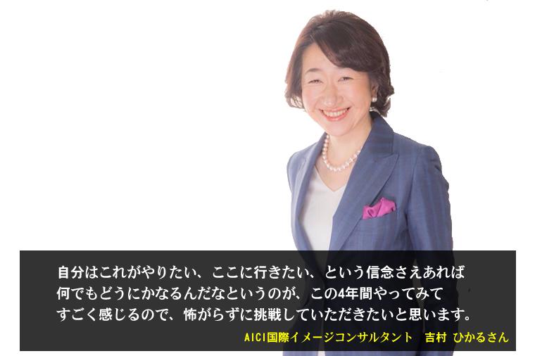 AICI国際イメージコンサルタントの吉村ひかるさん