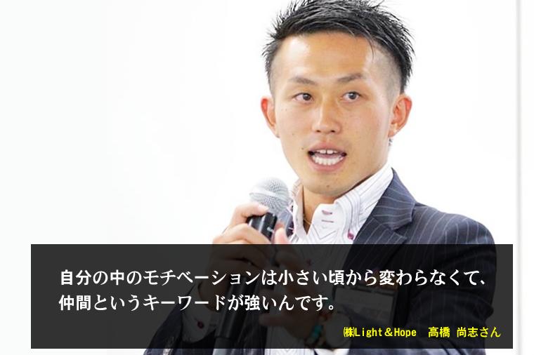 ㈱Light&Hope代表取締役の高橋尚志さん