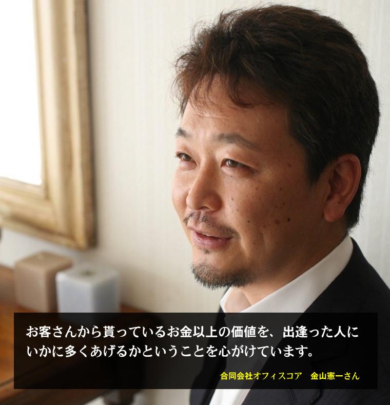 合同会社オフィスコア代表取締役の金山憲一さん