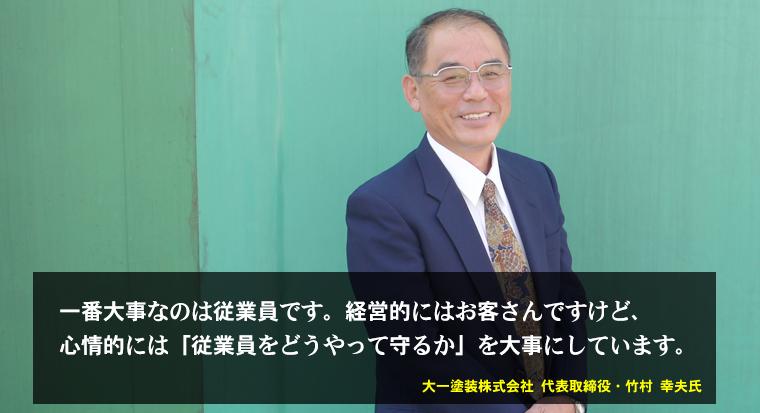 大一塗装株式会社の竹村幸夫氏